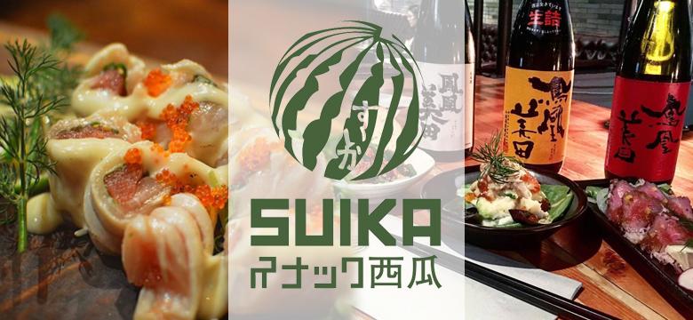 Suika Snack Bar Restaurant Vancouver Canada